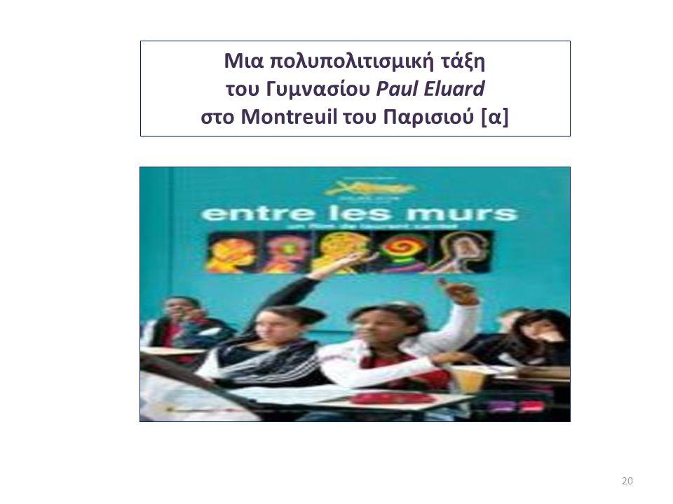 Μια πολυπολιτισμική τάξη του Γυμνασίου Paul Eluard στο Montreuil του Παρισιού [α]